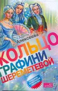 Алексеева А. - Кольцо графини Шереметевой обложка книги