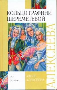 Кольцо графини Шереметевой