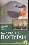 Рахманов А.И. - Кольчатые попугаи обложка книги