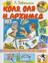 Завальнюк Л.А. - Коля, Оля и Архимед' обложка книги