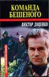Доценко В.Н. - Команда Бешеного' обложка книги