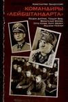 Залесский К.А. - Командиры Лейбштандарта' обложка книги