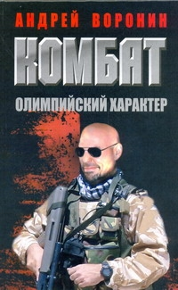 Воронин А.Н. - Комбат. Олимпийский характер обложка книги