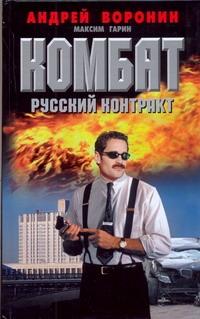 Комбат.Русский контракт Воронин А.Н.