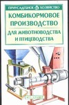 Александров С.Н. - Комбикормовое производство для животноводства и птицеводства' обложка книги