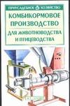 Комбикормовое производство для животноводства и птицеводства Александров С.Н.