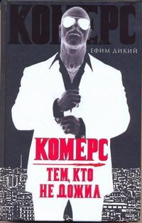 Дикий Ефим Комерс ISBN: 978-5-17-060344-2 комерс тем кто не дожил