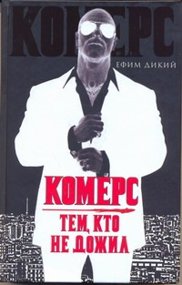 Комерс Дикий Ефим
