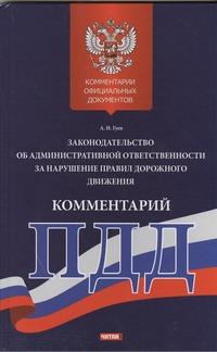 Комментарии офиц.док-в