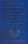 Ковалева В.В. - Комментарий к Семейному кодексу Российской Федерации' обложка книги
