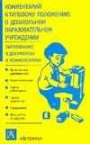 Шкатулла В.И. - Комментарий к Типовому положению о дошкольном образовательном учреждениии' обложка книги