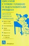 Шкатулла В.И. - Комментарий к Типовому положению об общеобразовательном учреждениии' обложка книги