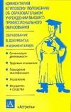 Комментарий к Типовому положению об общеобразовательном учреждениии высшего проф Шкатулла В.И.