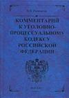 Рыжаков А.П. - Комментарий к Уголовно-процессуальному кодексу Российской Федерации' обложка книги