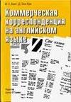 Кинг Ф.У. - Коммерческая корреспонденция на английском языке' обложка книги