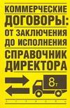 Волгин В. - Коммерческие договоры: от заключения до исполнения' обложка книги