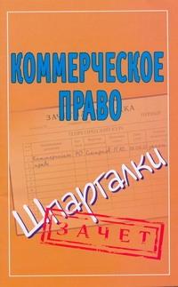 Коммерческое право.  Шпаргалки Смирнов П.Ю.