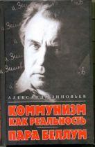 Зиновьев А.А. - Коммунизм как реальность. Пара беллум' обложка книги