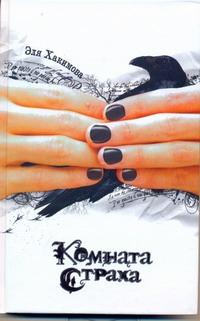 Хакимова Эля - Комната Страха обложка книги