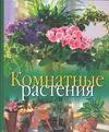 Флеминг Б. - Комнатные растения обложка книги