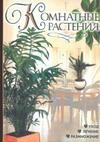 Рычкова Ю.В. - Комнатные растения' обложка книги