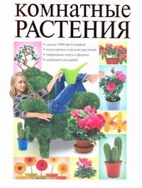 Комнатные растения Сладкова О.В.