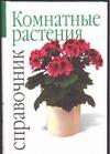 Делла Беффа М.Т. - Комнатные растения' обложка книги