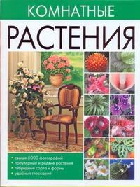 Сладкова О.В. - Комнатные растения обложка книги