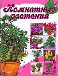 Комнатные растения Бурлуцкая Л.А.