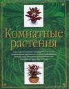 Леендертц Л. - Комнатные растения' обложка книги