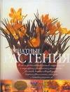 Комнатные растения Леендертц Л.