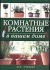 Исат Ю.А. - Комнатные растения в вашем доме обложка книги