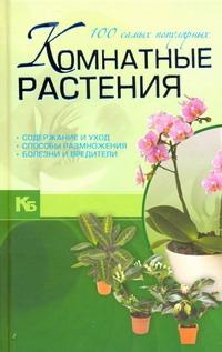 Комнатные растения. 100 самых популярных Якушева М.Н.
