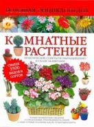 Рюкер К. - Комнатные растения. Большая энциклопедия' обложка книги