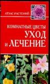 Лимаренко А.Ю. - Комнатные цветы. Уход и лечение' обложка книги