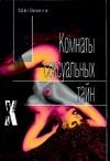 Хеммингсон М. - Комнаты сексуальных тайн' обложка книги