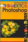 Динман Е.И. - Комп.Использование эффектов в Photoshop' обложка книги