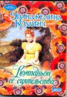 Коллинз Эванджелин - Компаньон ее сиятельства' обложка книги