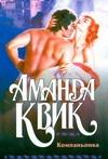Квик А. - Компаньонка' обложка книги