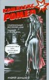 Донцов Андрей - Комплекс Ромео' обложка книги