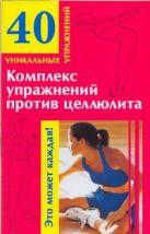 Малахова М.Г. - Комплекс упражнений против целлюлита' обложка книги