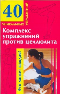 Комплекс упражнений против целлюлита Малахова М.Г.