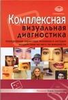Самойлова Е.С. - Комплексная визуальная диагностика' обложка книги