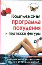 Чиркова З.К. - Комплексная программа похудения и подтяжки фигуры' обложка книги
