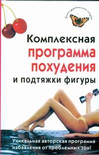 Комплексная программа похудения и подтяжки фигуры Чиркова З.К.