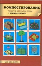 Мак-Лафлин Крис - Компостирование' обложка книги