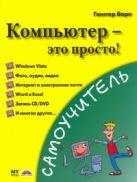 Борн Гюнтер - Компьютер - это просто!' обложка книги
