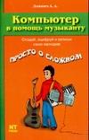 Лоянич А.А. - Компьютер в помощь музыканту' обложка книги