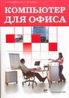 Компьютер для офиса - фото 1