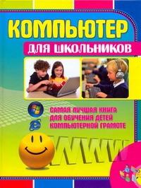 Компьютер для школьников Гордиевич Д.И.